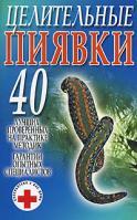 Смирнова Л. Целительные пиявки 5-17-033394-3, 985-13-7653-1