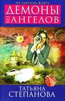 Степанова Татьяна Демоны без ангелов 978-5-699-59172-5