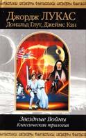 Джордж Лукас, Дональд Глут, Джеймс Кан Звездные Воины. Классическая трилогия 978-5-699-31216-0