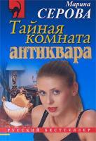 Марина Серова Тайная комната антиквара 978-5-699-31317-4