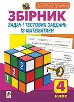 Будна Наталя Збірник задач і тестових завдань із математики : 4 кл. За оновленою програмою 978-966-10-4142-3
