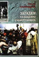 Каляндрук Тарас Загадки козацьких характерників 966-8522-63-х