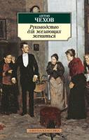 Чехов Антон Руководство для желающих жениться 978-5-389-02620-9