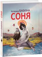 Катерина Бабкіна Соня 978-966-03-6548-3