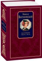 Вінграновський Микола Моя молитва: поезії, роман 978-966-03-3453-3