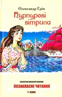 Грін Олександр Пурпурові вітрила 978-617-592-142-5