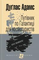 Адамс Дуглас Путівник по Галактиці для космотуристів 978-966-10-4396-0