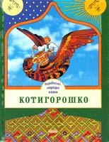 Упорядник А. Ю. Вінівітіна Котигорошко: Українські народні казки 966-624-291-5