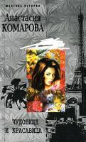 Анастасия Комарова Чудовище и красавица 5-9524-2537-2