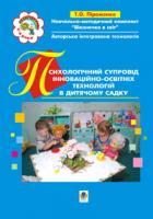 Піроженко Тамара Олександрівна Психологічний супровід інноваційно-освітніх технологій в дитячому садку. Навчально-методичний посібник.Вікон.в світ 966-692-765-9