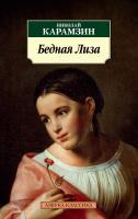 Карамзин Николай Бедная Лиза 978-5-389-14562-7