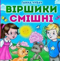 Чубач Ганна Віршики смішні
