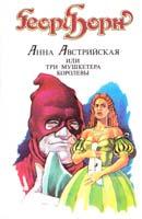 Борн Георг Анна Австрийская или три мушкетера королевы. Т. 1 5-7740-0589-5