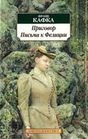 Кафка Франц Приговор. Письма к Фелиции 978-5-9985-0382-5
