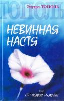 Тополь Эдуард Невинная Настя, или Сто первых мужчин 978-5-17-019552-7