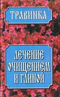 Авт. сост. 3. И. Дудюк, Н. В. Иваницкий, Е. В. Усошин Лечение очищением и глиной 985-456-372-3