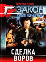 Клим Виктор Сделка воров 978-617-08-0239-2