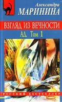 Маринина Александра Взгляд из вечности : роман : в 2 т. Т.1 978-5-699-44509-7