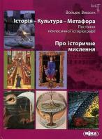 Вжосек Войцех Історія - Культура - Метафора. Про історичне мислення 978-966-521-602-5