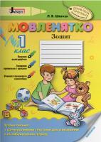 Шевчук Л.В. Мовленятко: навчальний посібник для 1 класу 978-966-178-735-2