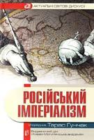 Упорядник ТАРАС ГУНЧАК Російський імперіалізм 978-966-518-546-8