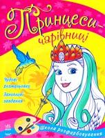Принцеси - чарівниці 978-966-746-783-8