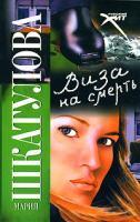 Мария Шкатулова Виза на смерть 978-5-480-00129-7