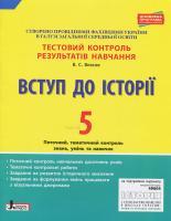 Власов В.С. Вступ до Історії. 5 клас. Тестовий контроль результатів навчання 978-966-178-974-5