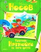Носов Микола Пригоди Незнайка та його друзів : Казкова повість 978-617-526-505-5