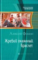 Фомин Алексей Жребий окаянный. Браслет 978-5-9922-1349-2