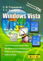 С. В. Глушаков, Т. С. Хачиров Windows Vista 978-5-17-049371-5, 978-5-9713-6899-1, 978-5-9762-5595-1