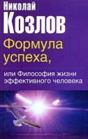 Николай Козлов Формула успеха, или Философия жизни эффективного человека 5-17-022194-3, 5-271-08827-8, 5-9577-0099-1