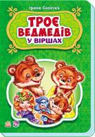 Сонечко Ірина Троє ведмедів у віршах 978-966-747-918-3
