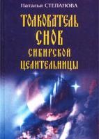 Наталья Степанова Толкователь снов сибирской целительницы 978-5-7905-1480-7