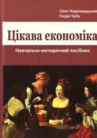 Жовтанецький Олег, Чуба Надія Цікава економіка: Навчальний посібник 978-966-2154-37-5