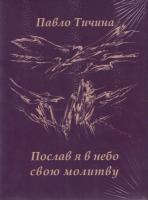 Тичина Павло Послав я в небо свою молитву. Поезії: вибране 978-966-187-097-9