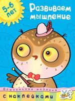 Земцова Ольга Развиваем мышление (5-6 лет) 978-5-389-00909-7