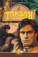 Берроуз Едгар Тарзан: Тарзан та його звірі.Тарзанів син. Романи 966-692-891-4