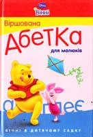 Віршована абетка для малюків 978-617-500-059-5