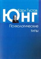 Зеленский Валерий, Метнер Эмилий, Карл Густав Юнг Психологические типы 978-5-88230-042-4