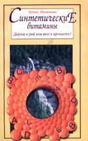Ирина Филиппова Синтетические витамины. Дорога в рай или шаг в пропасть? 5-88503-114-2