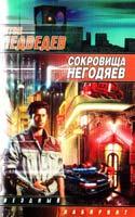 Медведев Антон Сокровища негодяев 5-17-012643-3