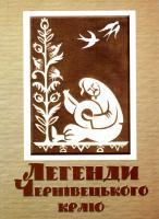 Швець Ірина Легенди Чернівецького краю 978-617-7182-02-2