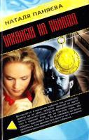 Панаєва Наталя Вакансія на вбивцю 978-966-2938-54-8