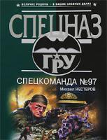 Михаил Нестеров Спецкоманда № 97 978-5-699-11812-0