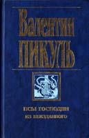 Пикуль Валентин Псы господни 5-7838-0267-0