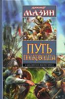 Александр Мазин Путь полководца 978-5-17-046222-3, 978-5-9725-0862-4