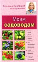 Ганичкина Октябрина, Ганичкин Александр Моим садоводам 978-5-699-61429-5