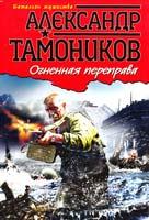 Тамоников Александр Огненная переправа 978-5-699-26982-2