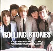 Бэнн Джейн The Rolling Stones. Иллюстрированная биография 978-5-17-076655-0